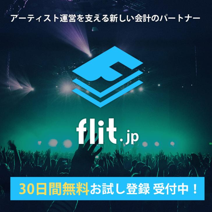 flit_add